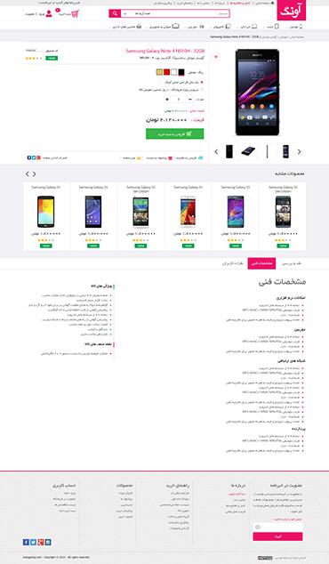 فروشگاه آونگ - جزئیات محصول / مشخصات فنی