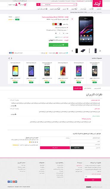 فروشگاه آونگ - جزئیات محصول / نظرات کاربران