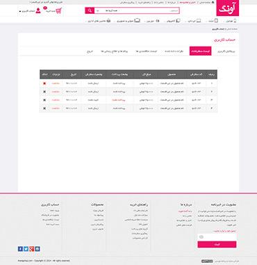 فروشگاه آونگ - حساب کاربری - لیست سفارشات