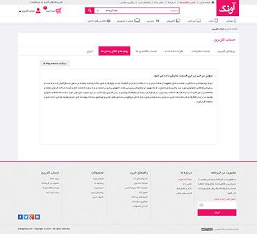 فروشگاه آونگ - حساب کاربری - جزئیات پیام ها و اطلاع رسانی ها