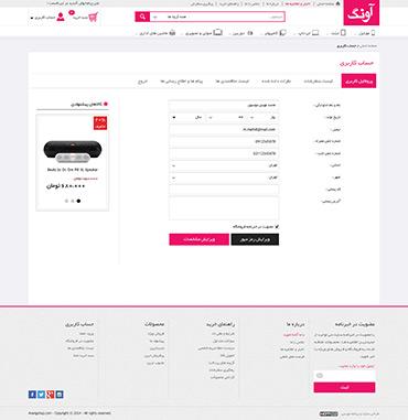 فروشگاه آونگ - حساب کاربری - پروفایل