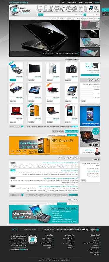 فروشگاه اینترنتی آذرتراشه - صفحه اصلی