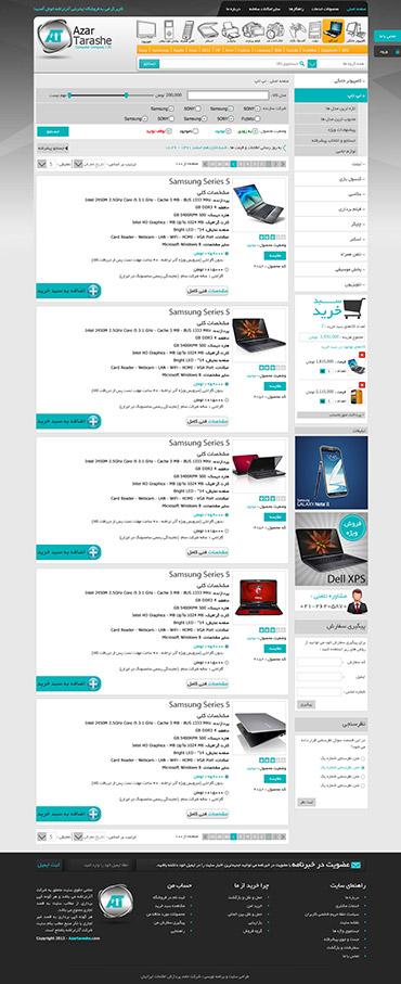 فروشگاه اینترنتی آذرتراشه - لیست محصولات
