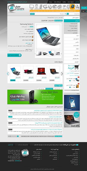 فروشگاه اینترنتی آذرتراشه - جزئیات محصول