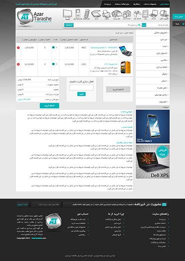 فروشگاه اینترنتی آذرتراشه - سبد خرید