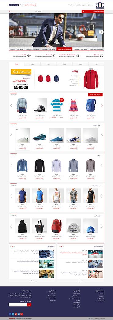 فروشگاه بادیدنو - صفحه اصلی