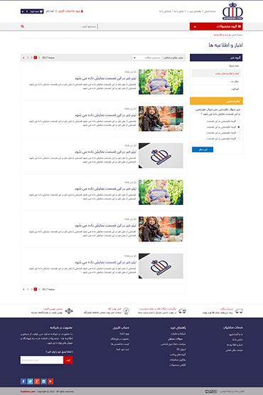 فروشگاه بادیدنو - اخبار و اطلاعیه ها