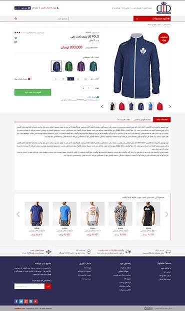 فروشگاه بادیدنو - جزئیات محصول / توضیحات بیشتر