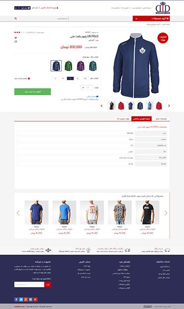 فروشگاه بادیدنو - جزئیات محصول / شرایط نگهداری و گارانتی