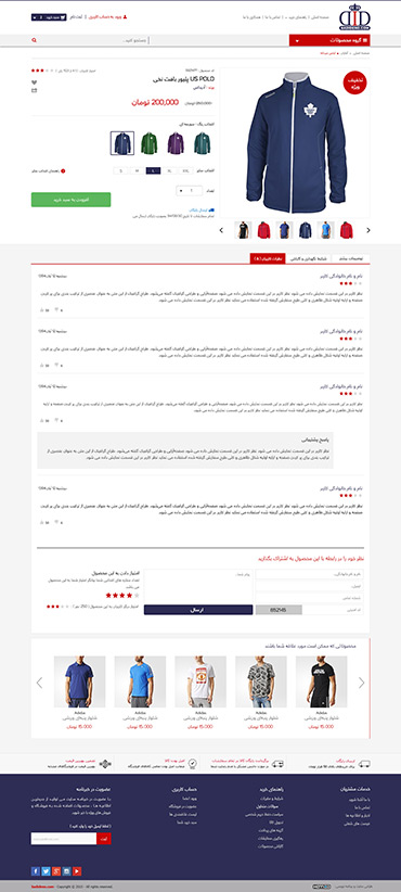 فروشگاه بادیدنو - جزئیات محصول / نظرات کاربران