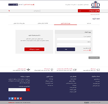 فروشگاه بادیدنو - سبد خرید - ورود به حساب کاربری
