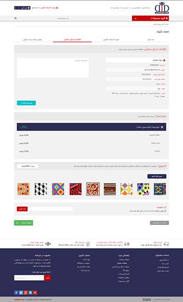 فروشگاه بادیدنو - سبد خرید - اطلاعات ارسال سفارش