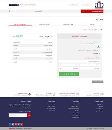 فروشگاه بادیدنو - سبد خرید - روش پرداخت و ثبت نهایی
