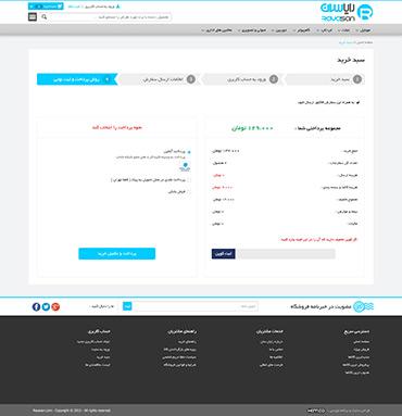 فروشگاه رایاسان - سبد خرید - روش پرداخت و ثبت نهایی