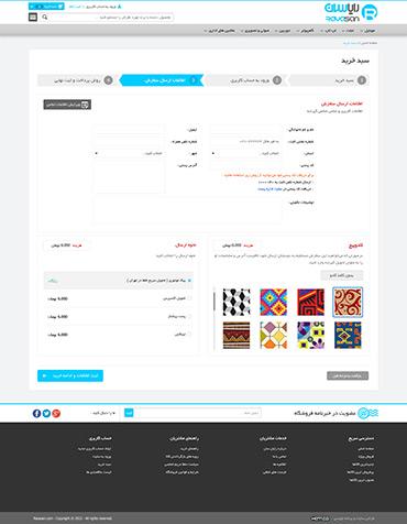 فروشگاه رایاسان - سبد خرید - اطلاعات ارسال سفارش