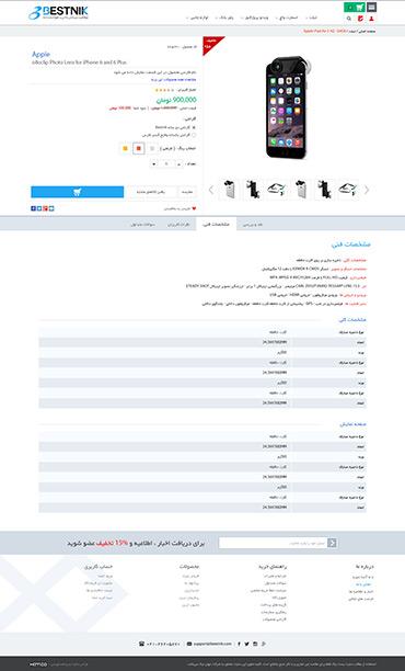 فروشگاه bestnik - جزئیات محصول / مشخصات فنی