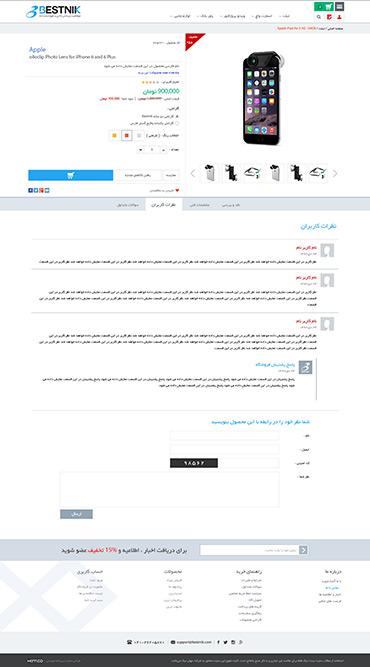 فروشگاه bestnik - جزئیات محصول / نظرات کاربران