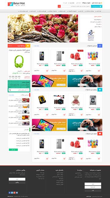 فروشگاه Betarimal - صفحه اصلی