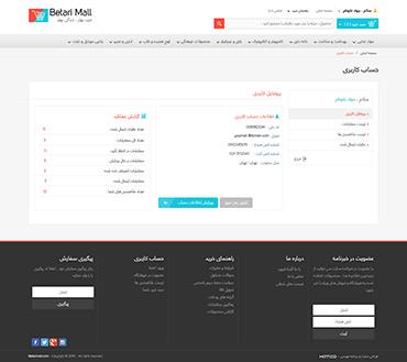 فروشگاه Betarimal - حساب کاربری