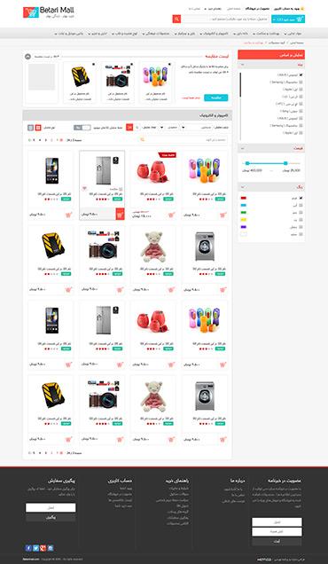 فروشگاه Betarimal - گروه محصولات