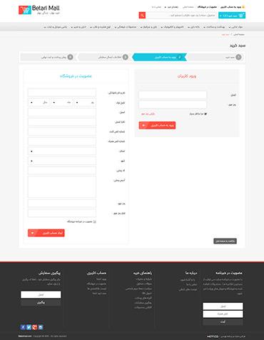فروشگاه Betarimal - سبد خرید - ورود به حساب کاربری