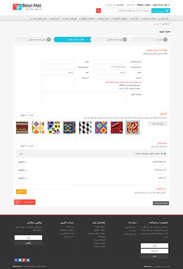 فروشگاه Betarimal - سبد خرید - اطلاعات ارسال سفارش