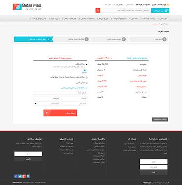 فروشگاه Betarimal - سبد خرید - روش پرداخت و ثبت نهایی