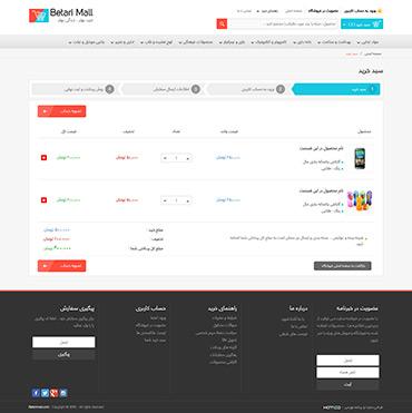 فروشگاه Betarimal - سبد خرید - 1