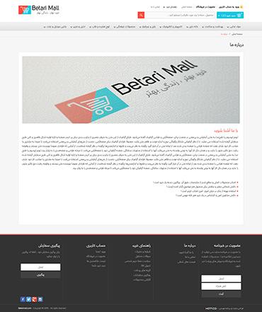 فروشگاه Betarimal - درباره ما