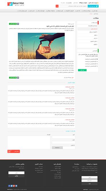 فروشگاه Betarimal - جزئیات مقاله