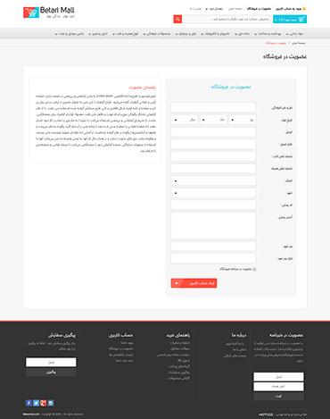 فروشگاه Betarimal - عضویت در فروشگاه