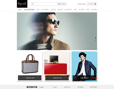 فروشگاه Bijoual - صفحه اصلی
