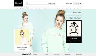 فروشگاه Bijoual - پوشاک زنانه