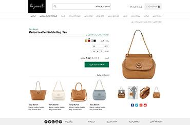 فروشگاه Bijoual - جزئیات محصول