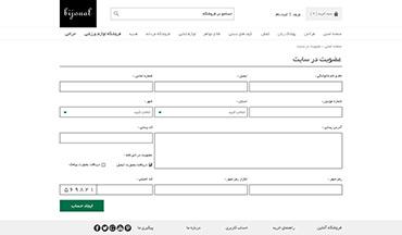 فروشگاه Bijoual - عضویت در سایت