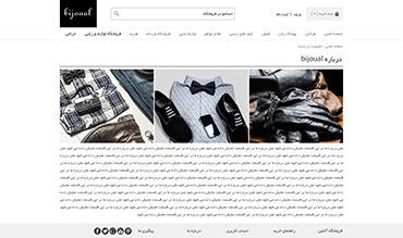 فروشگاه Bijoual - درباره ما