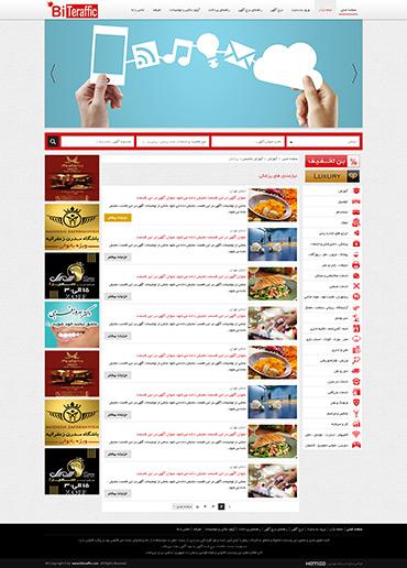 سایت درج آگهی bitraffic - لیست نیازمندی ها