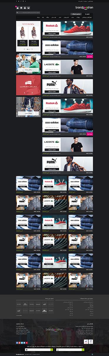 فروشگاه برند پوشان - صفحه اصلی