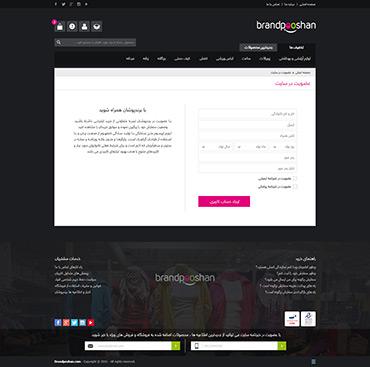 فروشگاه برند پوشان - عضویت در سایت