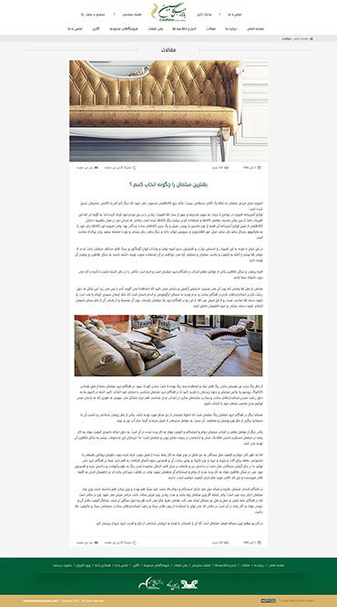 بازار مبل کاسپین - جزئیات مقاله
