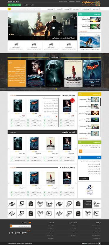 سینما مارکت - صفحه اصلی