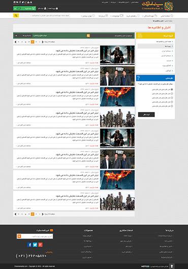 سینما مارکت - اخبار و اطلاعیه ها