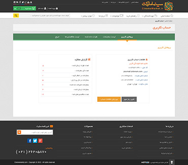 سینما مارکت - حساب کاربری - پروفایل