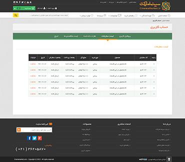 سینما مارکت - حساب کاربری - لیست سفارشات