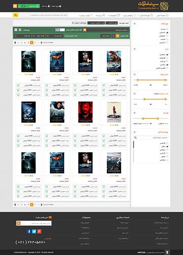 سینما مارکت - گروه محصولات