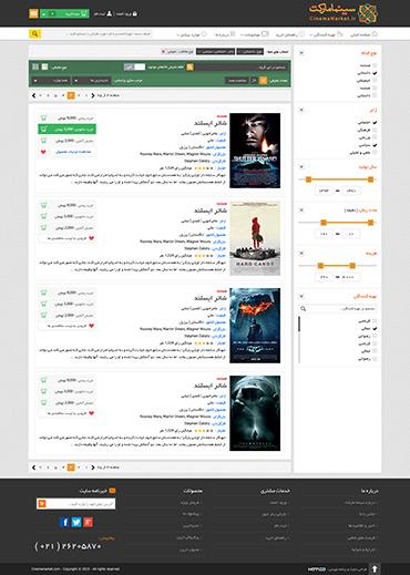 سینما مارکت - لیست محصولات