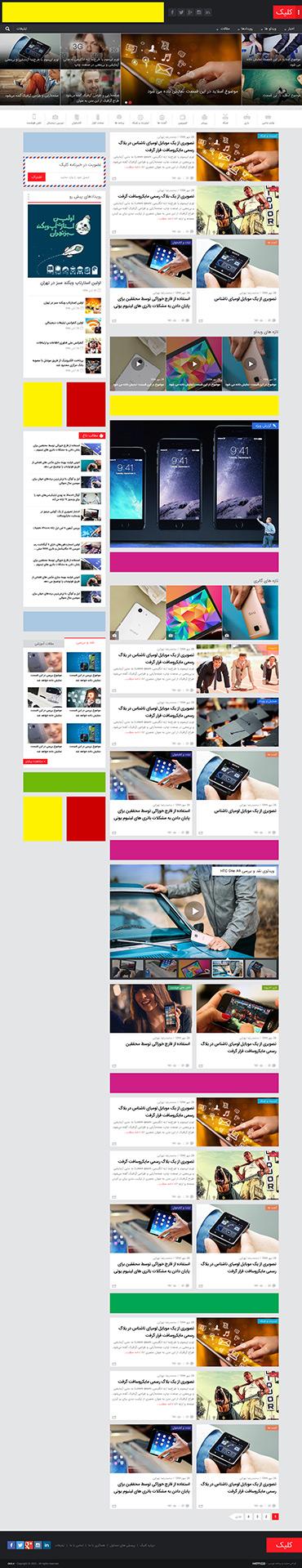 رسانه دانش و فناوری (کلیک) - صفحه اصلی