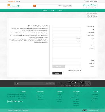 فروشگاه کریستال - عضویت در سایت