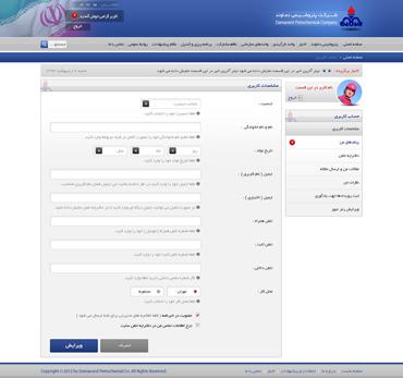 شرکت پتروشیمی دماوند - پروفایل کاربری - مشخصات کاربری