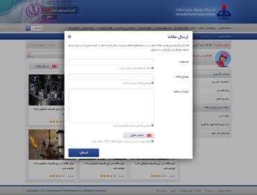 شرکت پتروشیمی دماوند - پروفایل کاربری - ارسال مقاله
